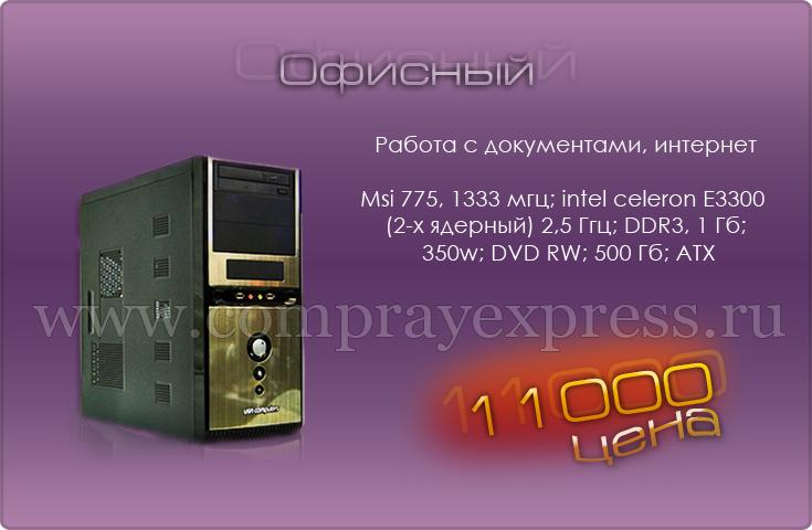 домашний компьютер купить в москве